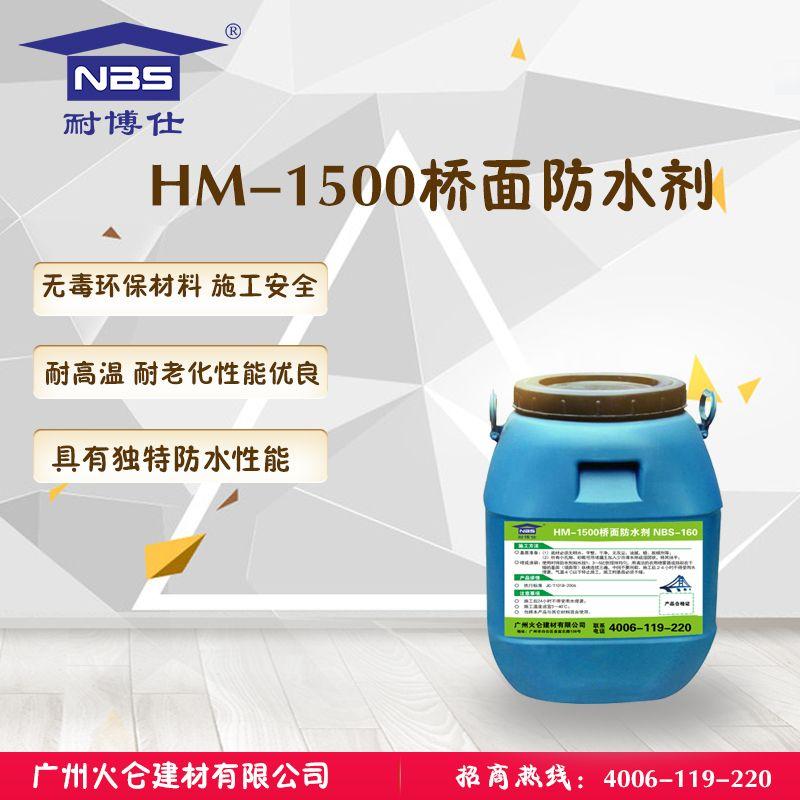 耐博仕 HM-1500桥面防水剂 NBS-160