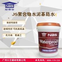 JS聚合物廠家直銷品牌