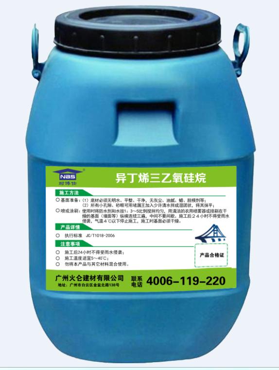 贵州耐博仕异丁烯三乙氧硅烷