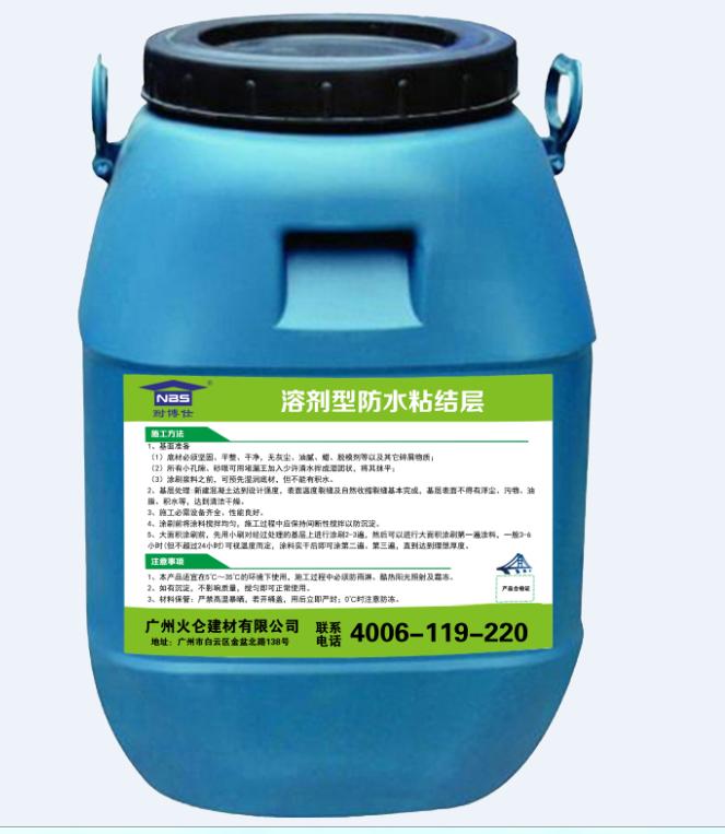 溶剂型防水粘结层路桥防水专业生产厂家