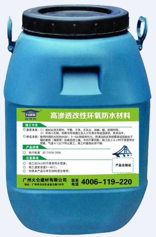 广州高渗透改性环氧防水材料专业生产厂家