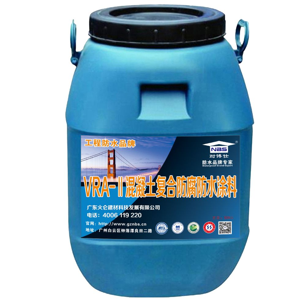 VRA-II混凝土复合防腐防水涂料厂家发货