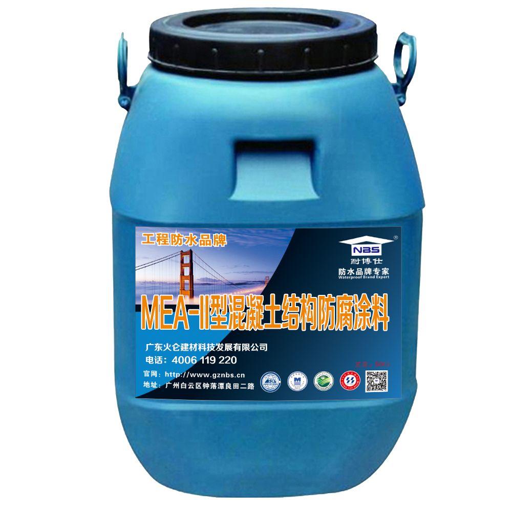 MEA-II型混凝土結構防腐涂料價格