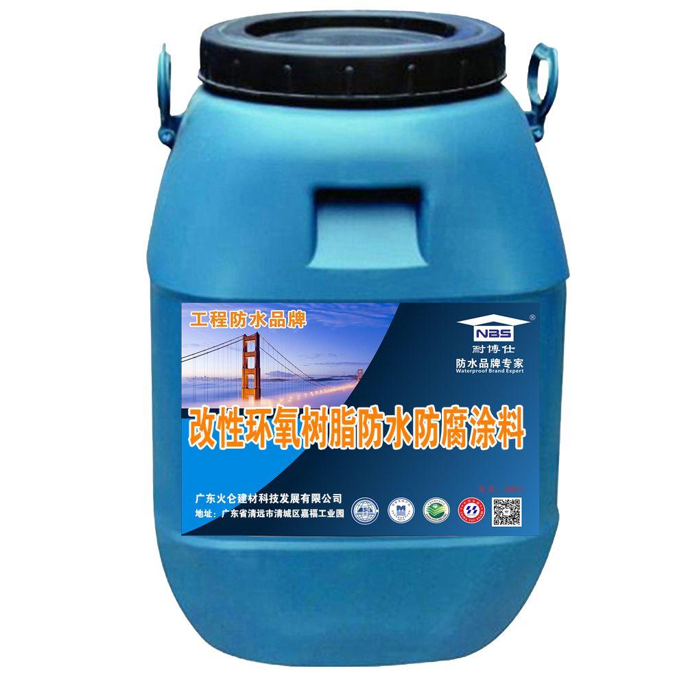 改性环氧树脂防水防腐涂料厂家