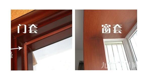 AG體育_門窗套都有啥材料?門窗套安裝留意事項