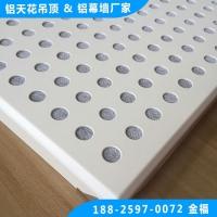 写字楼吊顶 600X600白色冲孔铝扣板