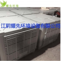 江阴耀先环境湿帘冷风机一款通风降温很好的设备哦!
