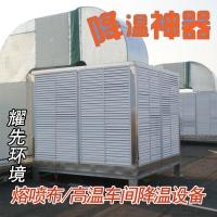 咨询 余姚-熔喷布高温车间降温设备耀先降温机组循环改善空气质