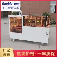 自动装盒机厂家  广东双一品牌