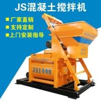 供应JS1000混凝土搅拌机 新型双卧轴强制式混凝土搅拌机搅