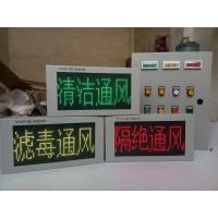 智能三防显示屏 三防控制箱使用说明