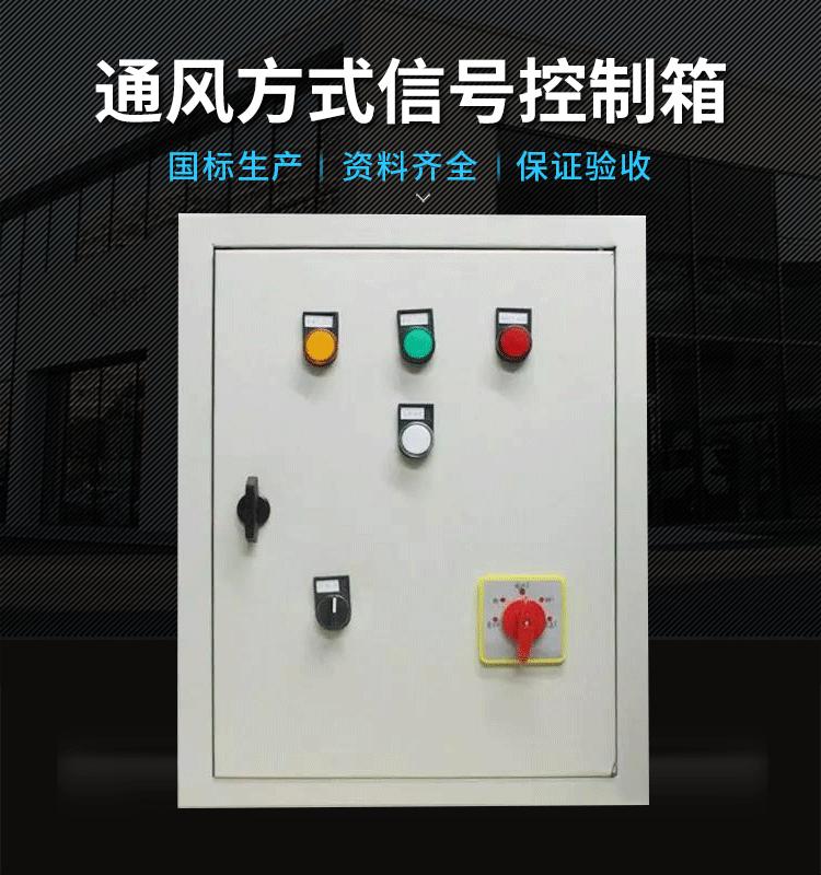 通风方式信号控制箱和信号指示灯箱内部接线图