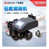 RJ荣杰生产 低氮燃烧器厂家 锅炉低氮燃烧器厂家 燃气低氮燃
