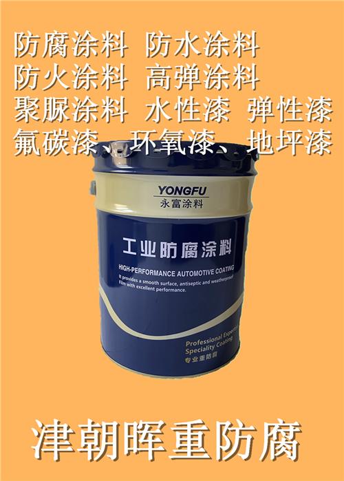 丙烯酸聚氨酯底面油漆清漆磁漆弹性防防水涂料路线漆快干漆