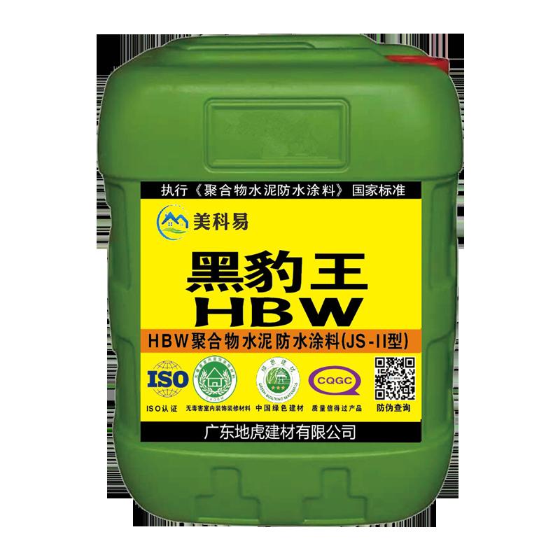 黑豹王防水,衛生間防水,聚合物防水