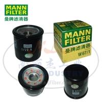 MANN-FILTER(曼牌滤清器)油滤W67-1