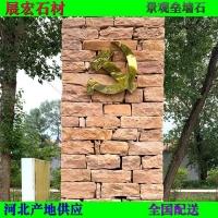 红色垒墙石 片石块石 景观挡墙石
