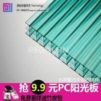 PC阳光板PC阳光板PC阳光板PC阳光板PC阳光板阳光板报价