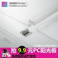 u型锁扣阳光板25mmPC结构板