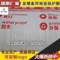 编织布淋膜+针刺棉地面保护膜 装修公司定制地板保护