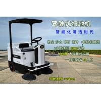 小型电动扫地机道路户外清扫车