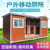移动厕所 户外公共卫生间 新农村厕所改造 成品公厕