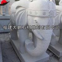 福建大鹏石雕大象各种场合镇宅招财石雕大象
