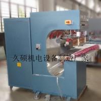 PVC夹网布涂层布高频热合机 C型膜材料焊接机