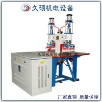 双头气动脚踏式高周波熔接机品质可靠有保证 引进台湾技术
