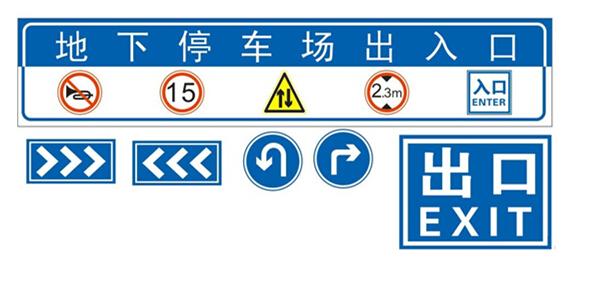 交通設施設備、標示標牌安裝