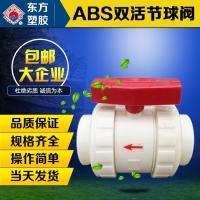 abs耐腐蚀管件球阀价格 abs双活接球阀abs双由令球阀