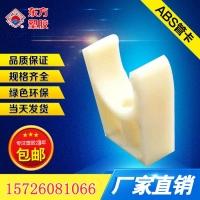 abs管件生产价格 abs化工管件管卡 abs耐腐蚀管件管夹