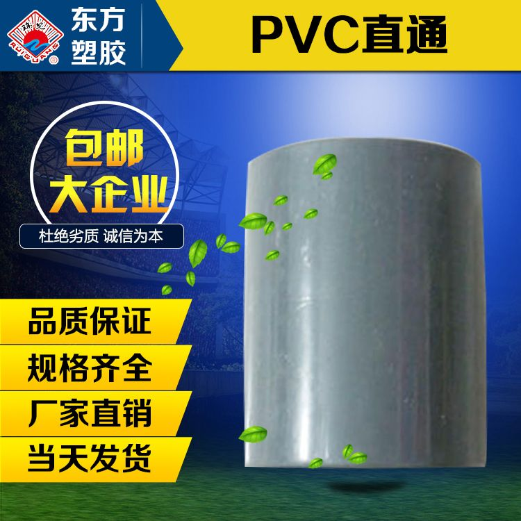 PVC给水管件直通 PVC直接 PVC管箍PVC管件齐全