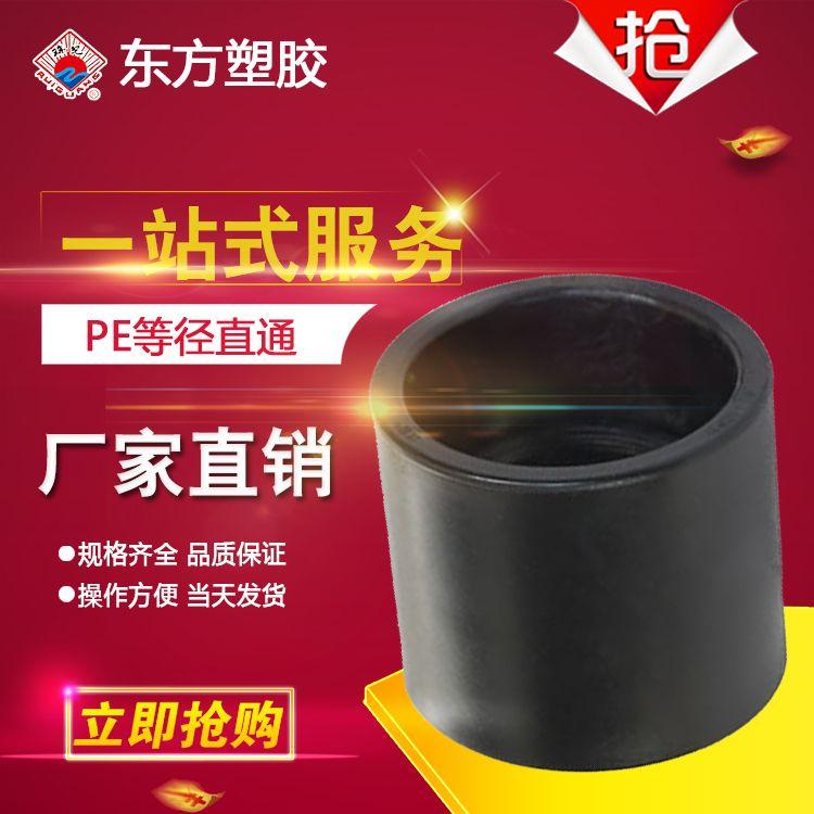 PE聚乙烯管件直通 PE大口径250管件管箍PE直接 厂家直