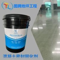 盛源翔混凝土密封固化剂 水泥地面硬化剂