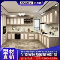 全铝橱柜定制整屋家居量身定制