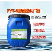 FYT-1桥面防水涂料厂家哪家比较好