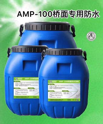 AMP-100反应型防水材料桥面防水粘合剂标准施工步骤