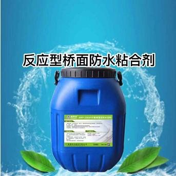 反應型橋面防水粘結劑防水層施工評定標準