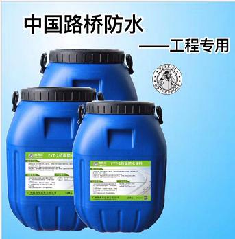 河南AWP-2000F纤维增强型桥面防水涂料价格-施工方案