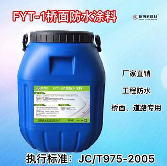 陕西改进型fyt-1桥面防水涂料价格-包送工地