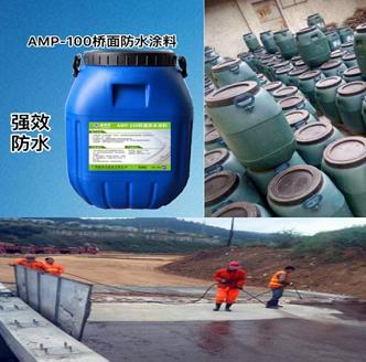 AMP-100桥面防水粘结剂 道桥专用防水涂料 全国供应