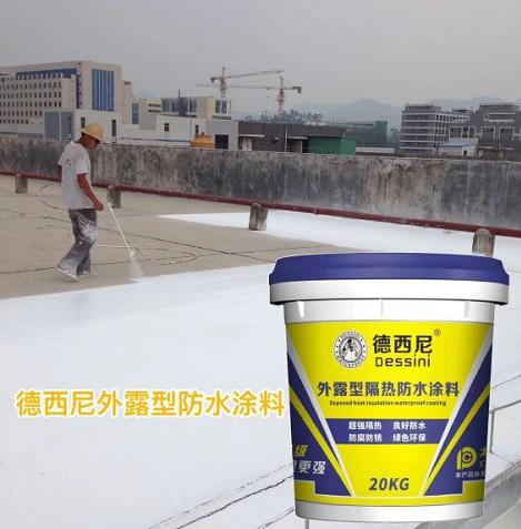 广元市防水隔热涂料价格-专业级屋面隔热防水涂料厂家