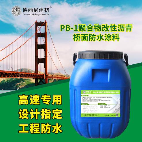 PB-1聚合物改性沥青桥面防水涂料辽宁沈阳厂家