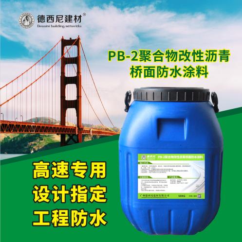 AMP-100二阶反应型桥面防水粘结材料技术要点
