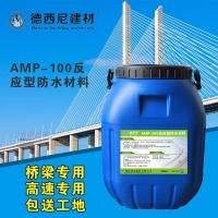 AMP-100橋面防水涂料橋梁防水粘合劑-橋梁防水材料規范