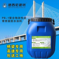 聚合物改性瀝青橋面防水涂料PB-1型成都廠家