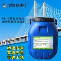 聚合物改性瀝青PB-2型水性冷施工橋面防水材料供應商