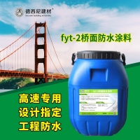 玉林高速公路FYT-1橋面防水涂料廠家生產商