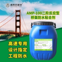 amp-100反應型橋面防水涂料貴港廠家